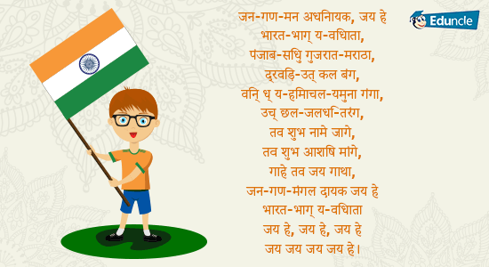 National Anthem of India Lyrics